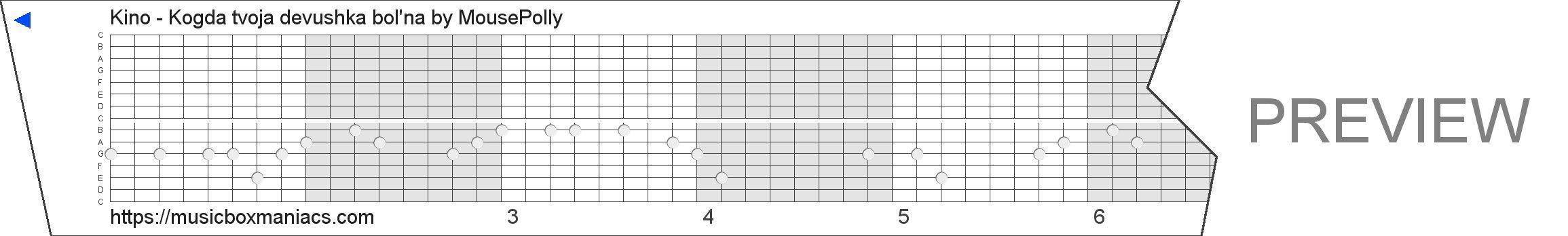 Kino - Kogda tvoja devushka bol'na 15 note music box paper strip
