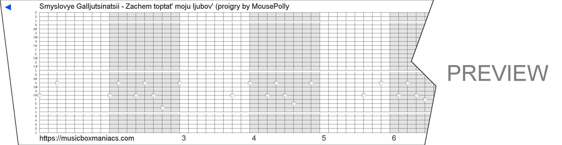 Smyslovye Galljutsinatsii - Zachem toptat' moju ljubov' (proigry 30 note music box paper strip