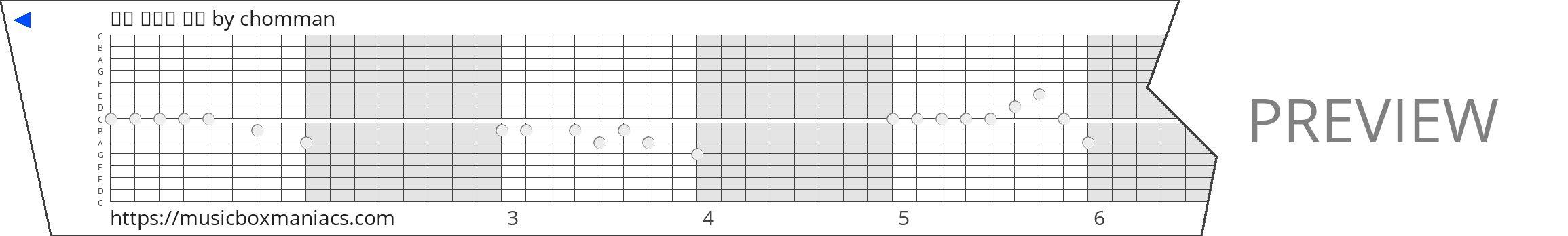 나이 서른에 우린 15 note music box paper strip