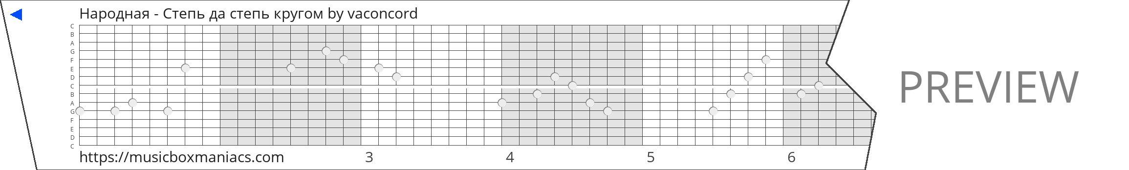 Народная - Степь да степь кругом 15 note music box paper strip