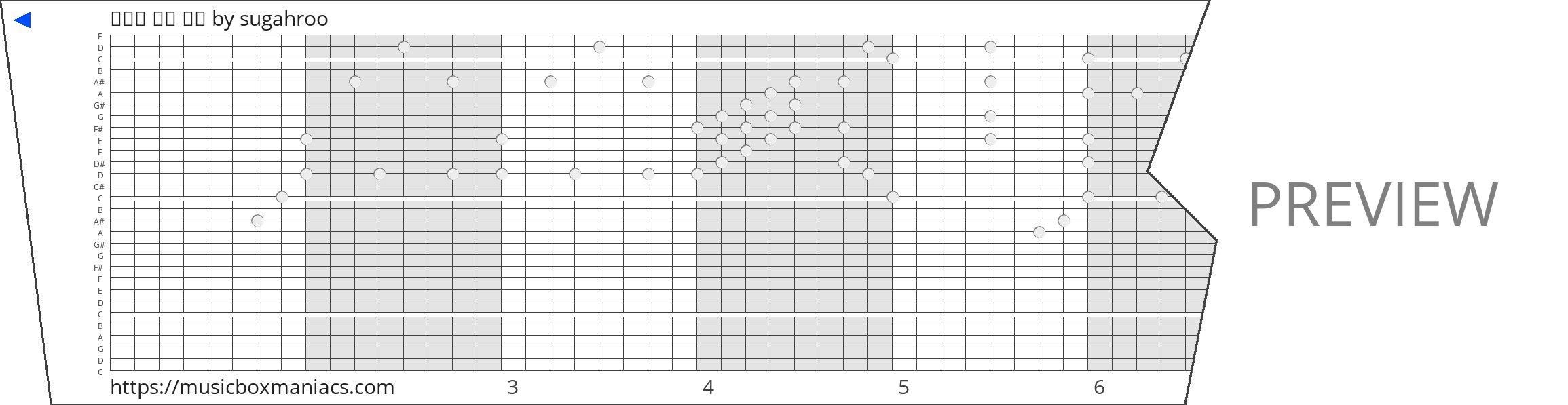 기억의 걷는 시간 30 note music box paper strip