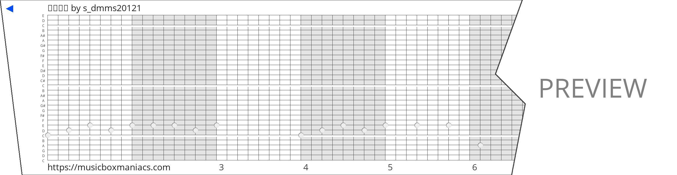 아무노래 30 note music box paper strip