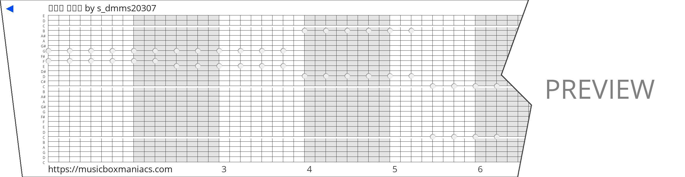 젓가락 행진곡 30 note music box paper strip