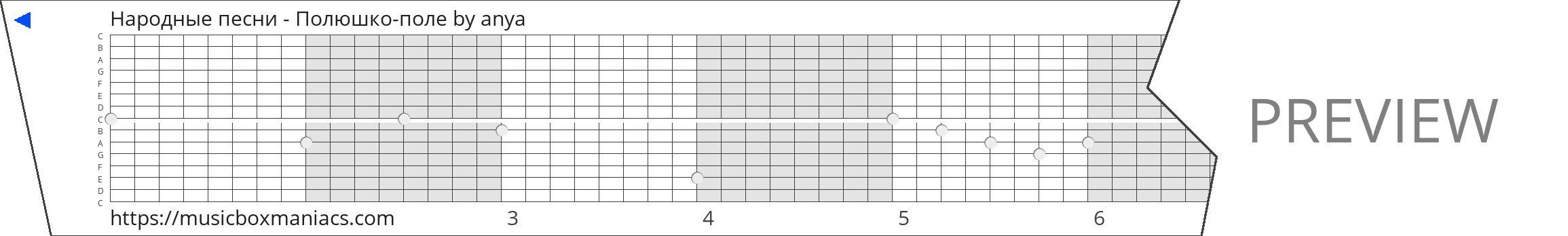 Народные песни - Полюшко-поле 15 note music box paper strip