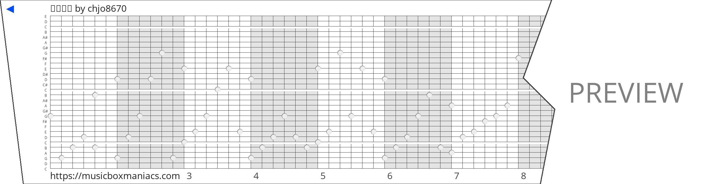 오빠생각 30 note music box paper strip