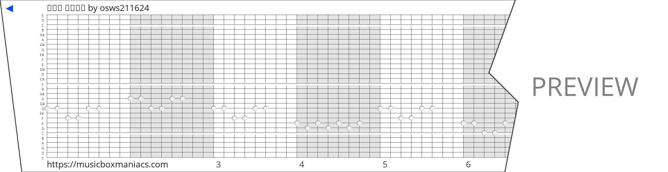 학교종 가락변주 30 note music box paper strip