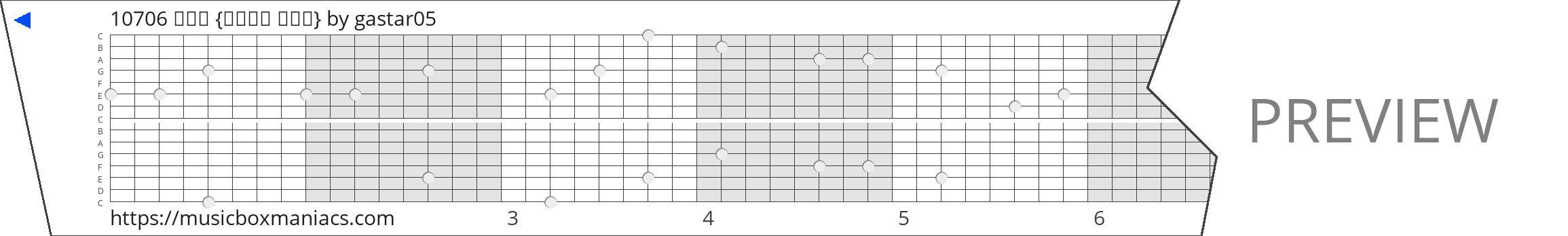 10706 김효정 {브람스의 자장가} 15 note music box paper strip