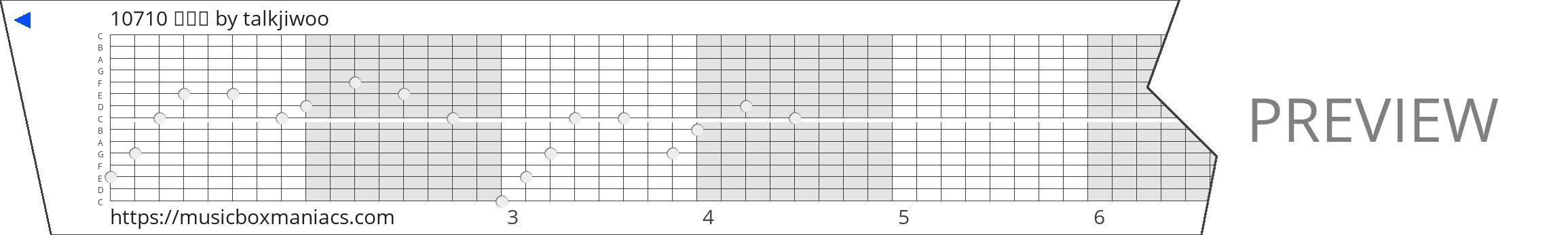 10710 심지우 15 note music box paper strip